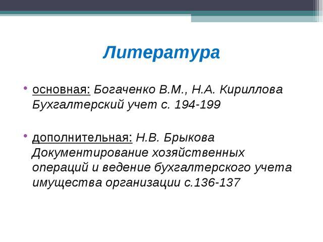 Литература основная: Богаченко В.М., Н.А. Кириллова Бухгалтерский учет с. 194...