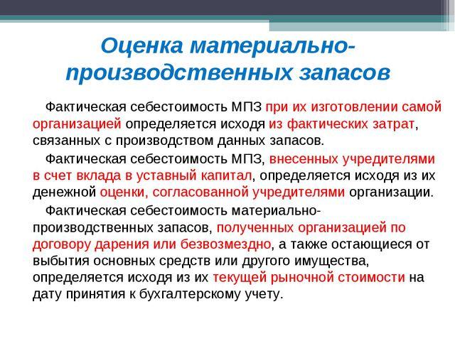 Оценка материально-производственных запасов Фактическая себестоимость МПЗ при...