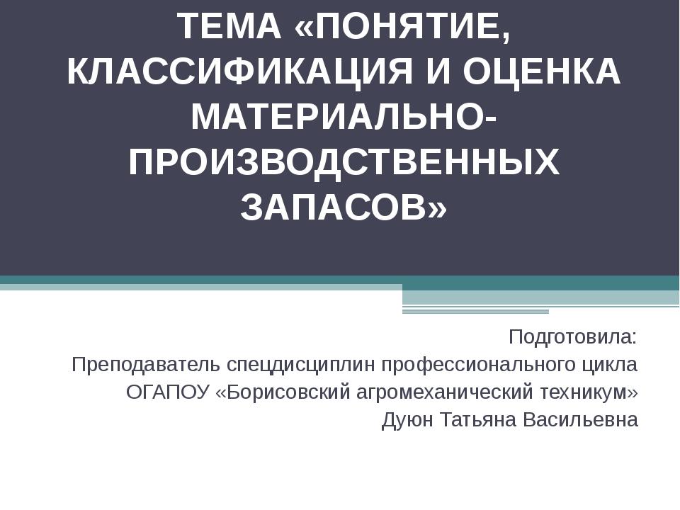 ТЕМА «ПОНЯТИЕ, КЛАССИФИКАЦИЯ И ОЦЕНКА МАТЕРИАЛЬНО-ПРОИЗВОДСТВЕННЫХ ЗАПАСОВ» П...