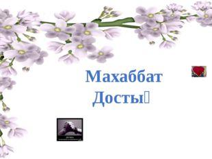 Махаббат Достық