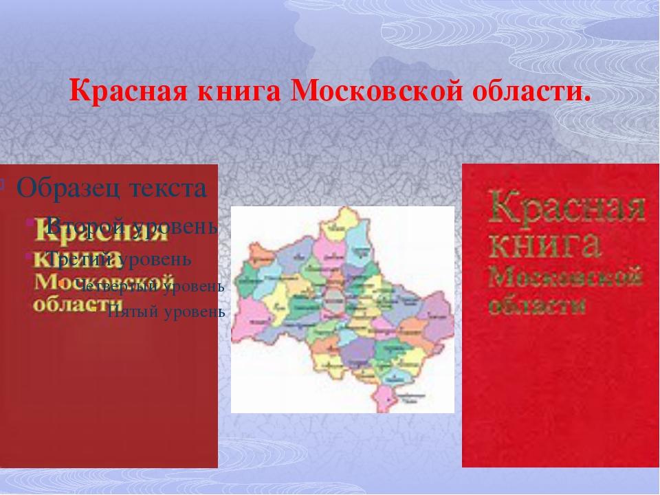 Красная книга Московской области.