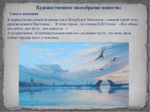 В период белых ночей встречаются в Петербурге Мечтатель- главный герой этого
