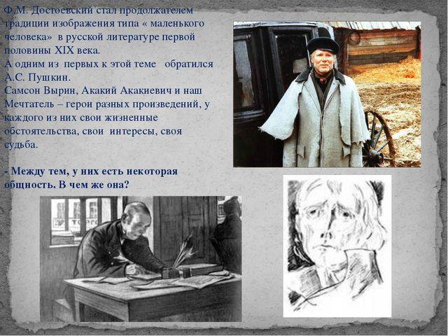 Ф.М. Достоевский стал продолжателем традиции изображения типа « маленького че...