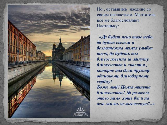 Но , оставшись наедине со своим несчастьем, Мечтатель все же благословляет На...