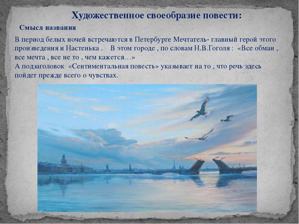 В период белых ночей встречаются в Петербурге Мечтатель- главный герой этого...