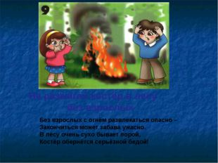 Не разжигай костёр в лесу без взрослых Без взрослых с огнём развлекаться опа