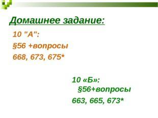 """Домашнее задание: 10 """"A"""": §56 +вопросы 668, 673, 675* 10 «Б»: §56+вопросы 663"""