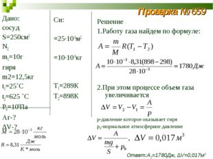 Проверка № 659 Дано: сосуд S=250см2 N2 m1=10г гиря m2=12,5кг t1=25˚C t2=625 ˚