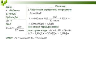 Дано: =800моль ∆Т=500К Q=9,4МДж -? ∆U-? Ответ: Решение 1.Работу газа определя