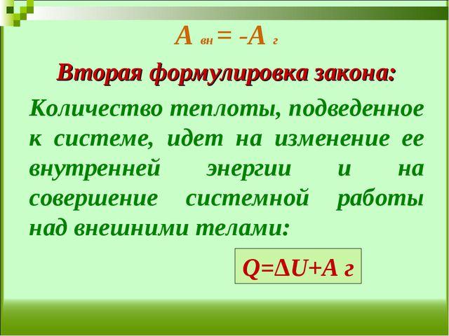 A вн = A г Вторая формулировка закона: Количество теплоты, подведенное к сис...