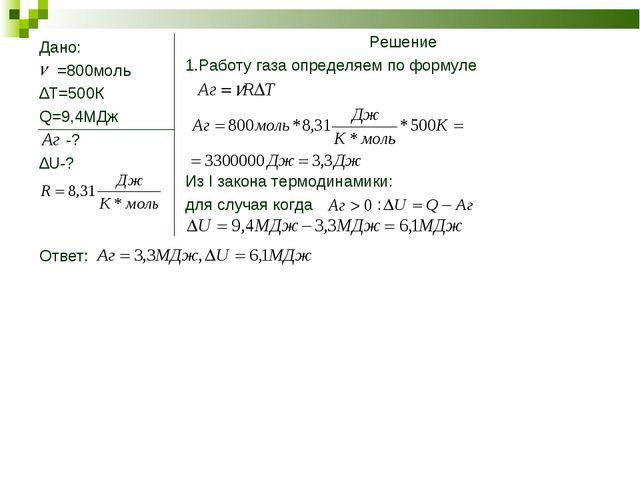 Дано: =800моль ∆Т=500К Q=9,4МДж -? ∆U-? Ответ: Решение 1.Работу газа определя...