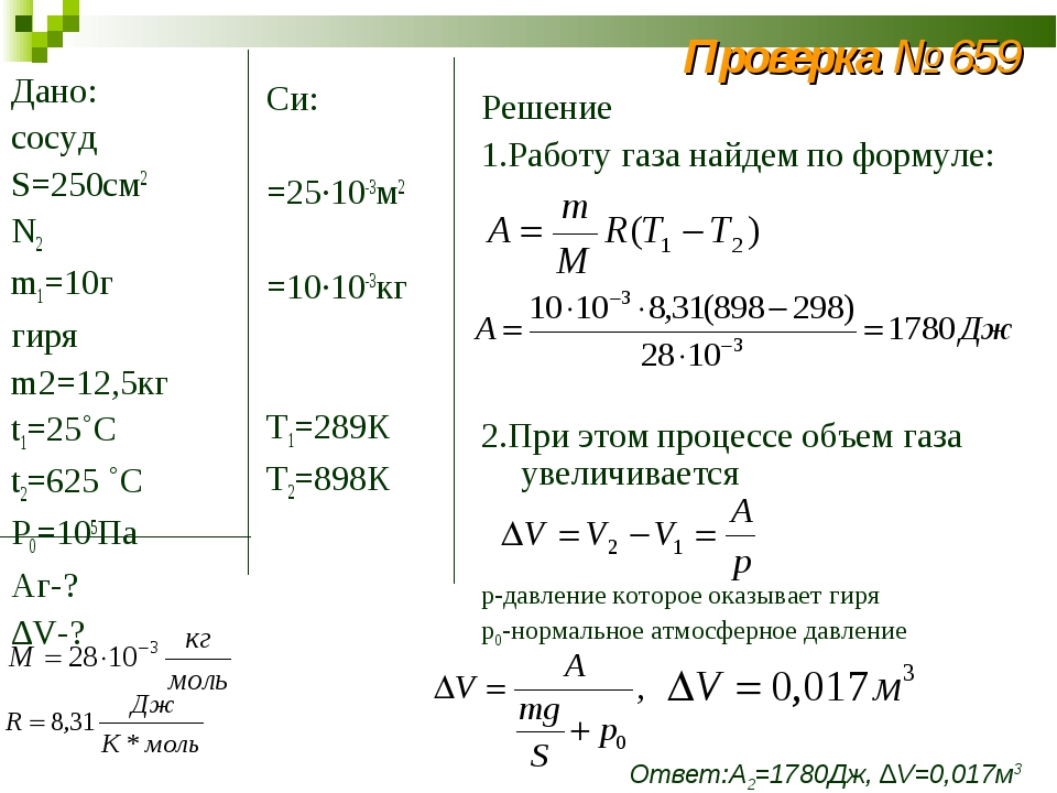 Проверка № 659 Дано: сосуд S=250см2 N2 m1=10г гиря m2=12,5кг t1=25˚C t2=625 ˚...