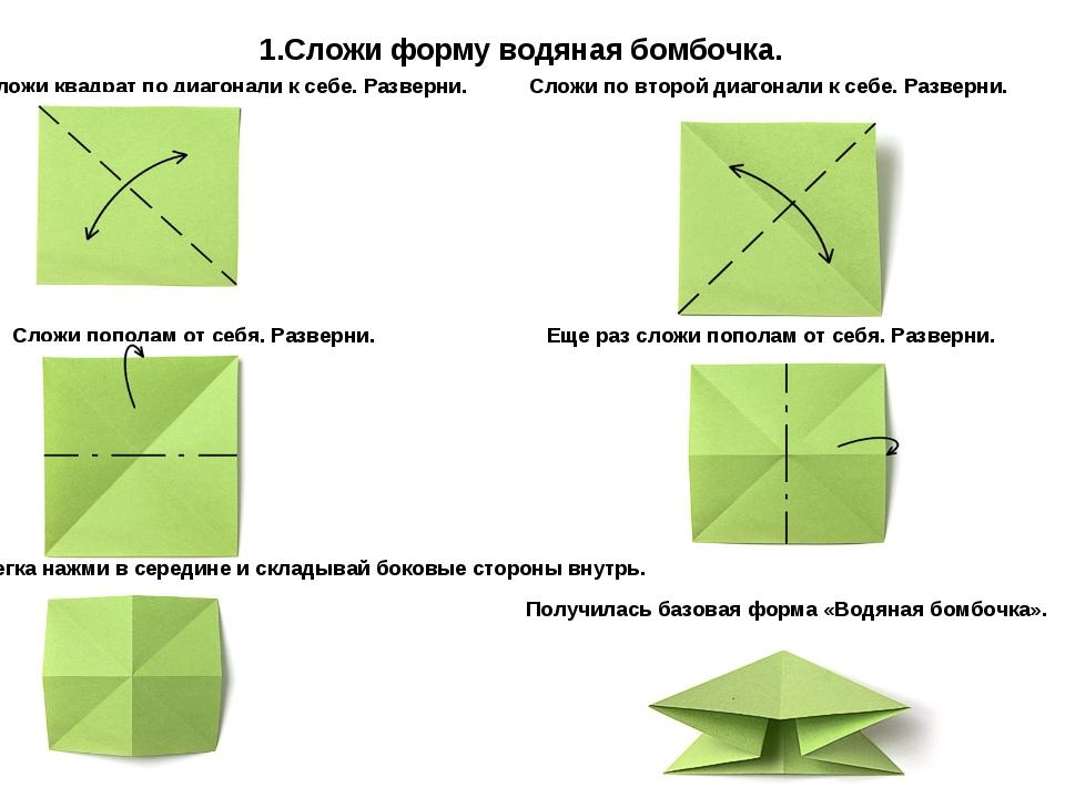 1.Сложи форму водяная бомбочка. Сложи квадрат по диагонали к себе. Разверни....