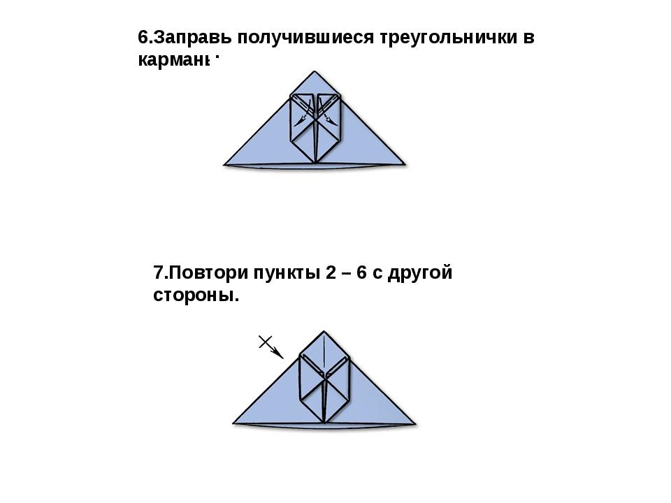 6.Заправь получившиеся треугольнички в карманы. 7.Повтори пункты 2 – 6 с друг...