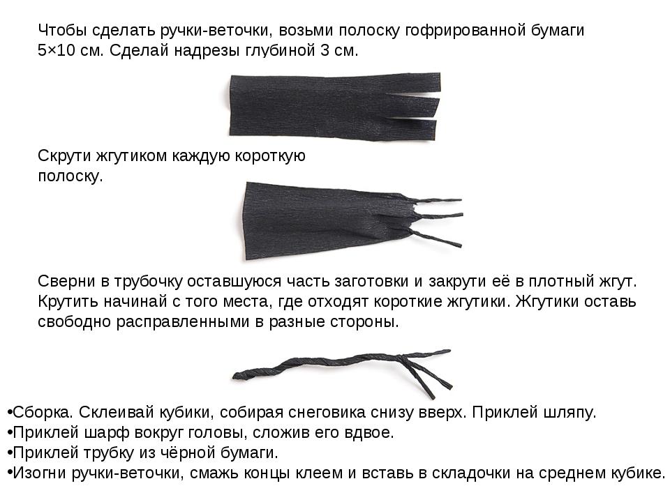 Чтобы сделать ручки-веточки, возьми полоску гофрированной бумаги 5×10 см. Сде...