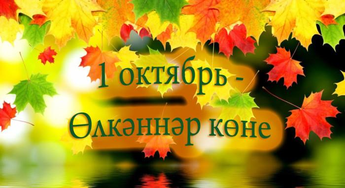 Картинки на день знаний на татарском языке, днем рождения