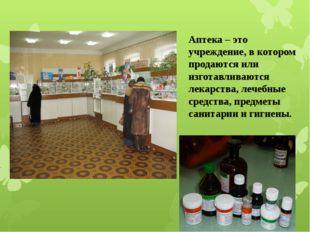 Аптека – это учреждение, в котором продаются или изготавливаются лекарства, л