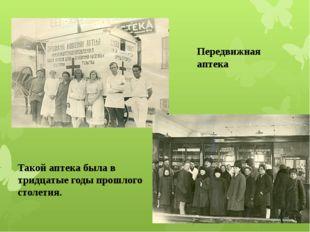 Такой аптека была в тридцатые годы прошлого столетия. Передвижная аптека