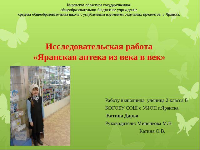 Кировское областное государственное общеобразовательное бюджетное учреждение...