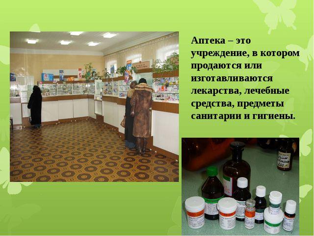 Аптека – это учреждение, в котором продаются или изготавливаются лекарства, л...