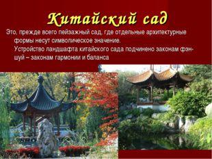 Китайский сад Это, прежде всего пейзажный сад, где отдельные архитектурные фо