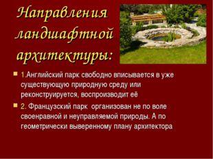 Направления ландшафтной архитектуры: 1.Английский парк свободно вписывается в