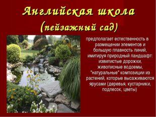 Английская школа (пейзажный сад) предполагает естественность в размещении эле