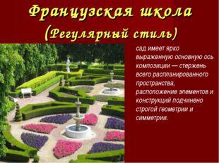 Французская школа (Регулярный стиль) сад имеет ярко выраженную основную ось к