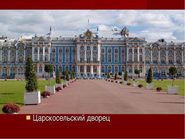 Отечественная ландшафная архитектура о Царскосельский дворец