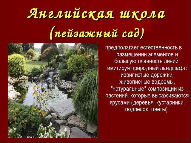 Английская школа (пейзажный сад) предполагает естественность в размещении эле...