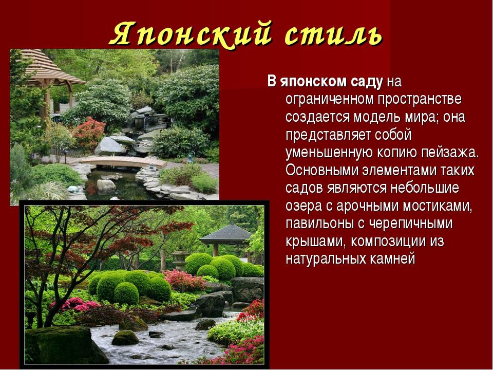 Японский стиль В японском саду на ограниченном пространстве создается модель...