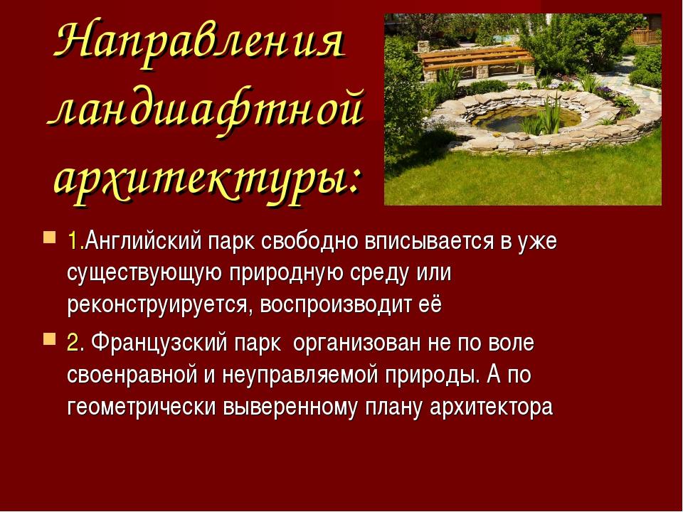Направления ландшафтной архитектуры: 1.Английский парк свободно вписывается в...