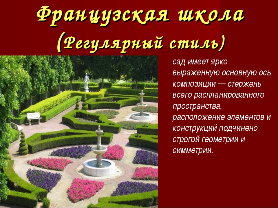 Французская школа (Регулярный стиль) сад имеет ярко выраженную основную ось к...