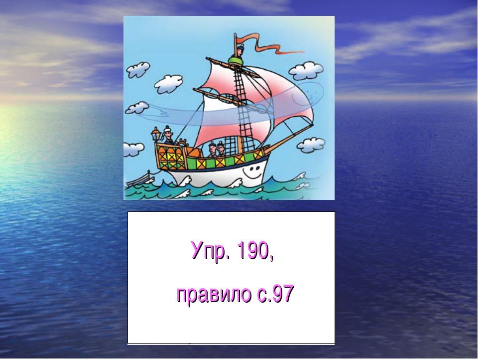 Упр. 190, правило с.97