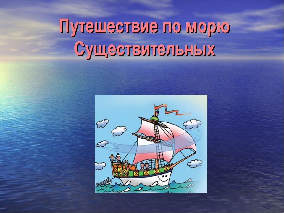 Путешествие по морю Существительных