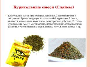 Курительные смеси (Спайсы) Курительные смеси (или курительные миксы) состоят