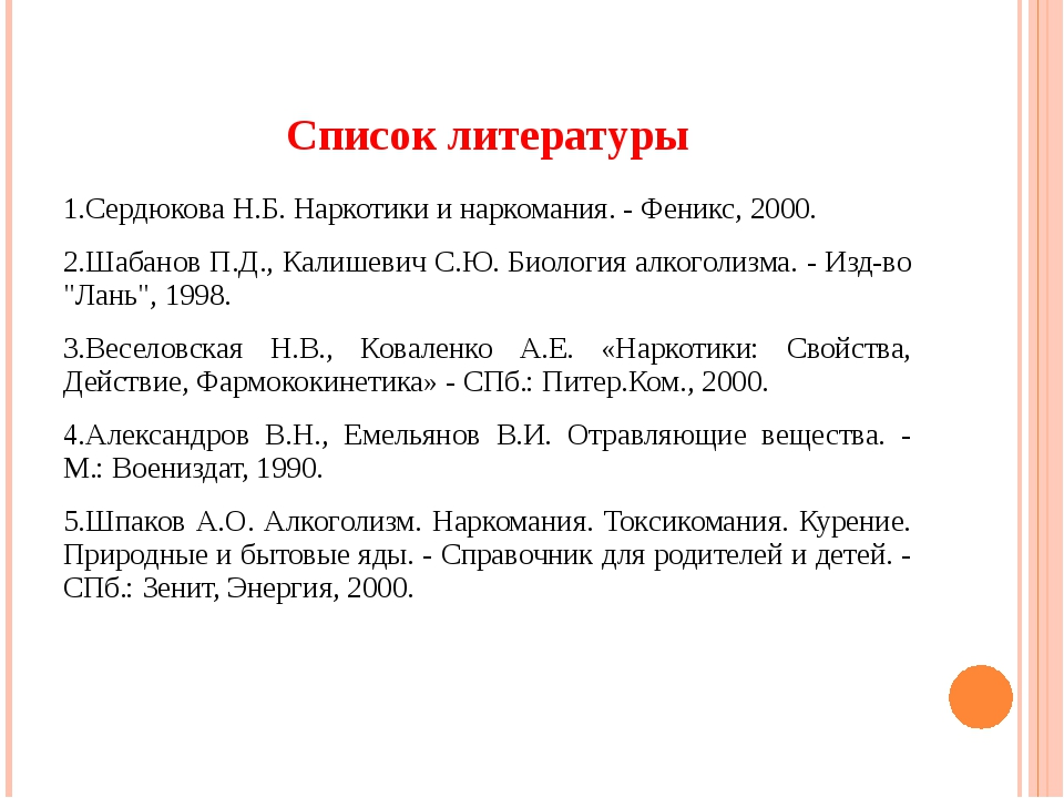 Список литературы 1.Сердюкова Н.Б. Наркотики и наркомания. - Феникс, 2000. 2....