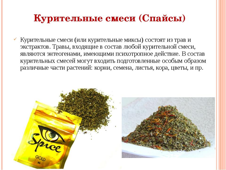 Курительные смеси (Спайсы) Курительные смеси (или курительные миксы) состоят...