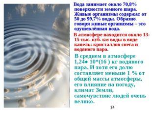 Вода занимает около 70,8% поверхности земного шара. Живые организмы содержат