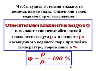 Относительной влажностью воздуха φ называют отношение абсолютной влажности во