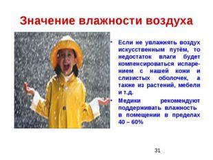 Значение влажности воздуха Если не увлажнять воздух искусственным путём, то н