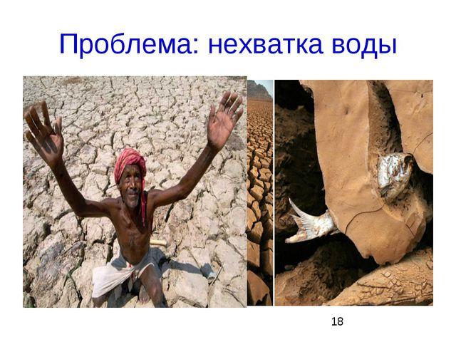 Проблема: нехватка воды
