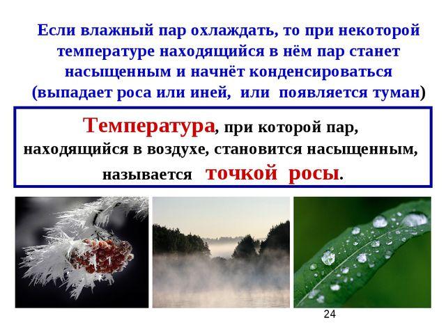 Если влажный пар охлаждать, то при некоторой температуре находящийся в нём па...