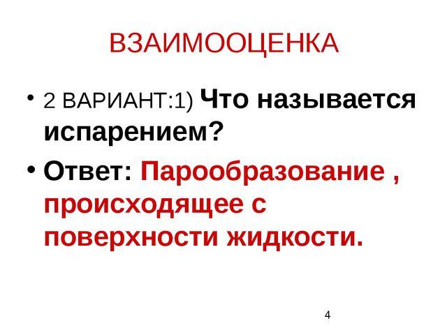 ВЗАИМООЦЕНКА 2 ВАРИАНТ:1) Что называется испарением? Ответ: Парообразование ,...