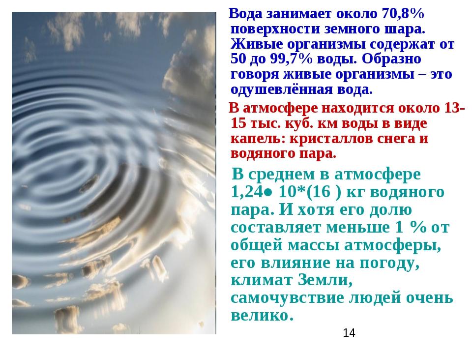 Вода занимает около 70,8% поверхности земного шара. Живые организмы содержат...