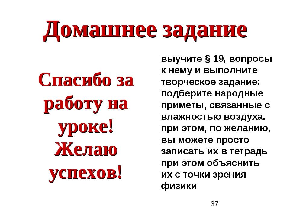 Домашнее задание выучите § 19, вопросы к нему и выполните творческое задание:...