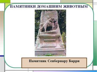 Памятник Сенбернару Барри ПАМЯТНИКИ ДОМАШНИМ ЖИВОТНЫМ