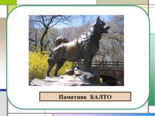 Памятник БАЛТО