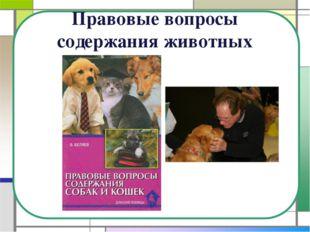 Правовые вопросы содержания животных