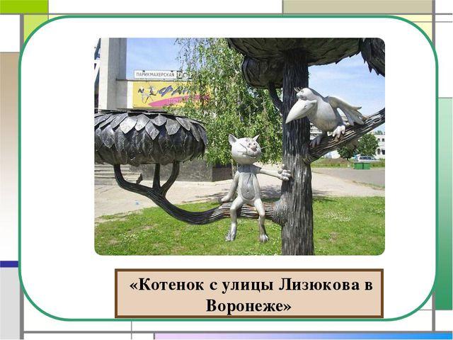 «Котенок с улицы Лизюкова в Воронеже»